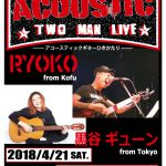 RYOKO presents ACOUSTIC two man live