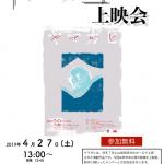 生演奏創作音楽劇「ヤマガヒ」上映会