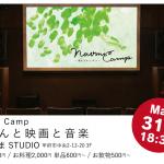 naomi camp ごはんと映画と音楽