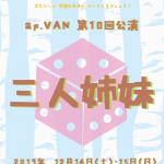 ap.VAN 第10回公演「三人姉妹」